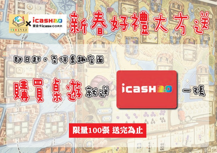 買桌遊送icash_reduce