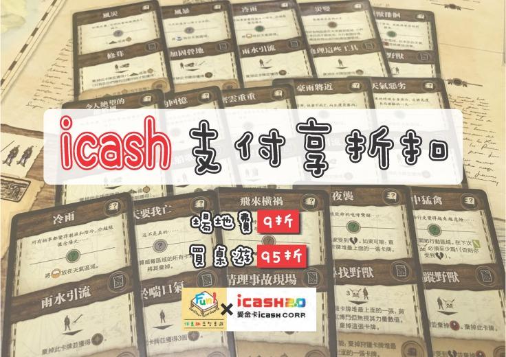 icash折扣優惠_reduce